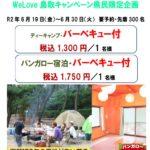 WeLove鳥取キャンペーン県民限定企画