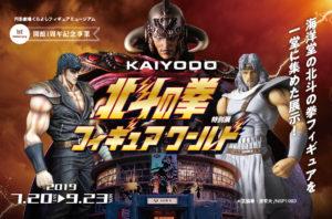 北斗の拳 KAIYODOフィギュアワールド  開催