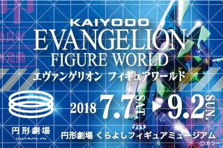 エヴァンゲリオン・フィギュアワールドを開催