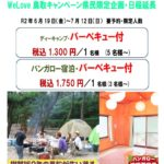 WeLove鳥取キャンペーン県民限定企画・日程延長