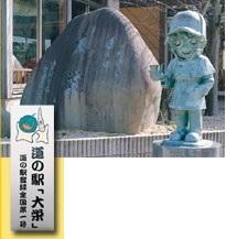 道の駅「大栄」