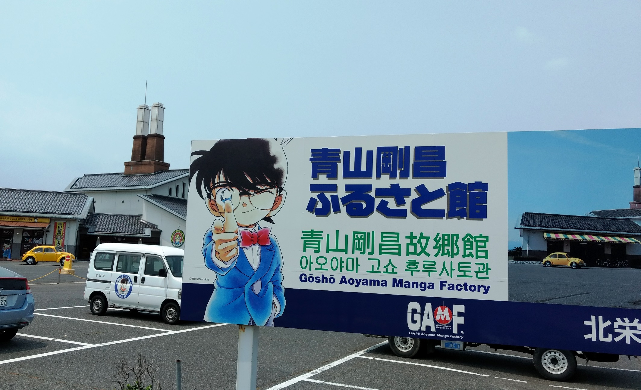 青山剛昌ふるさと館