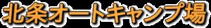 北条オートキャンプ場ロゴ
